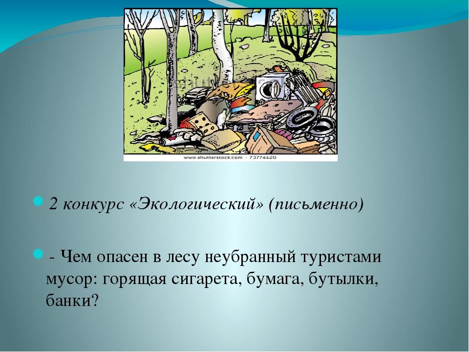 2 конкурс «Экологический» (письменно) - Чем опасен в лесу неубранный туриста...