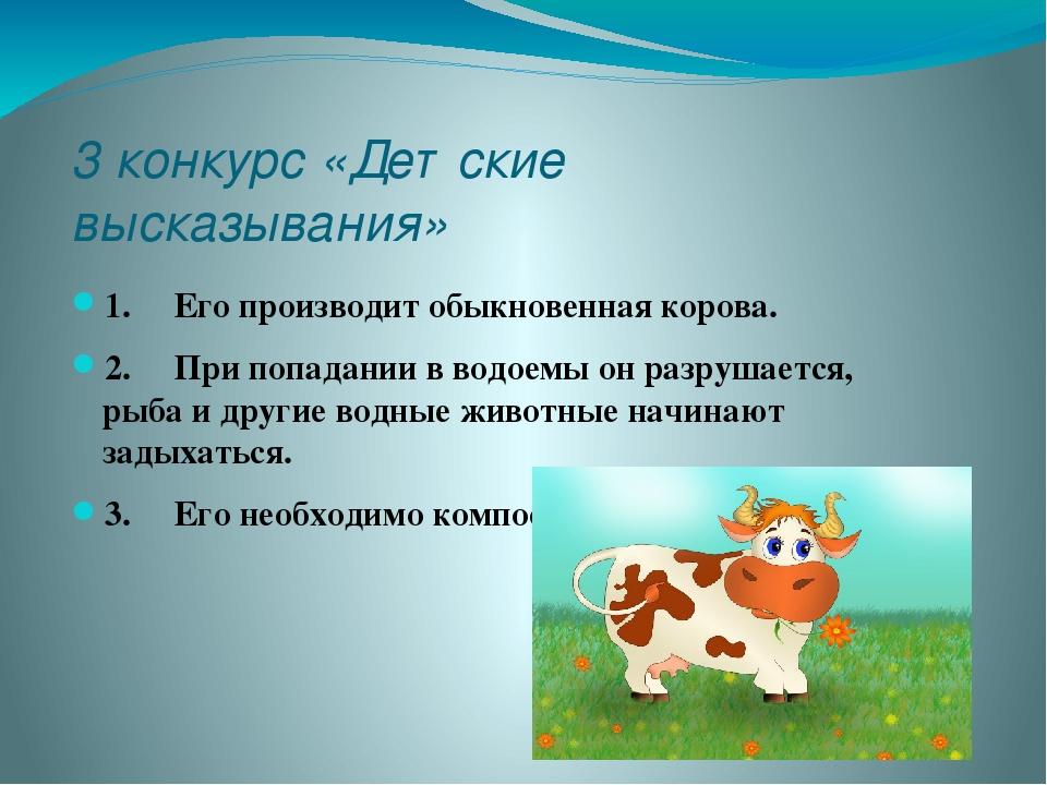 3 конкурс «Детские высказывания» 1. Его производит обыкновенная корова. 2. Пр...