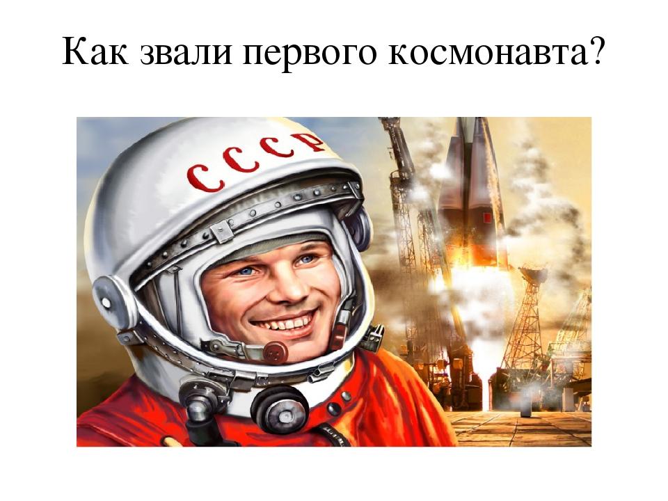 Как звали первого космонавта?