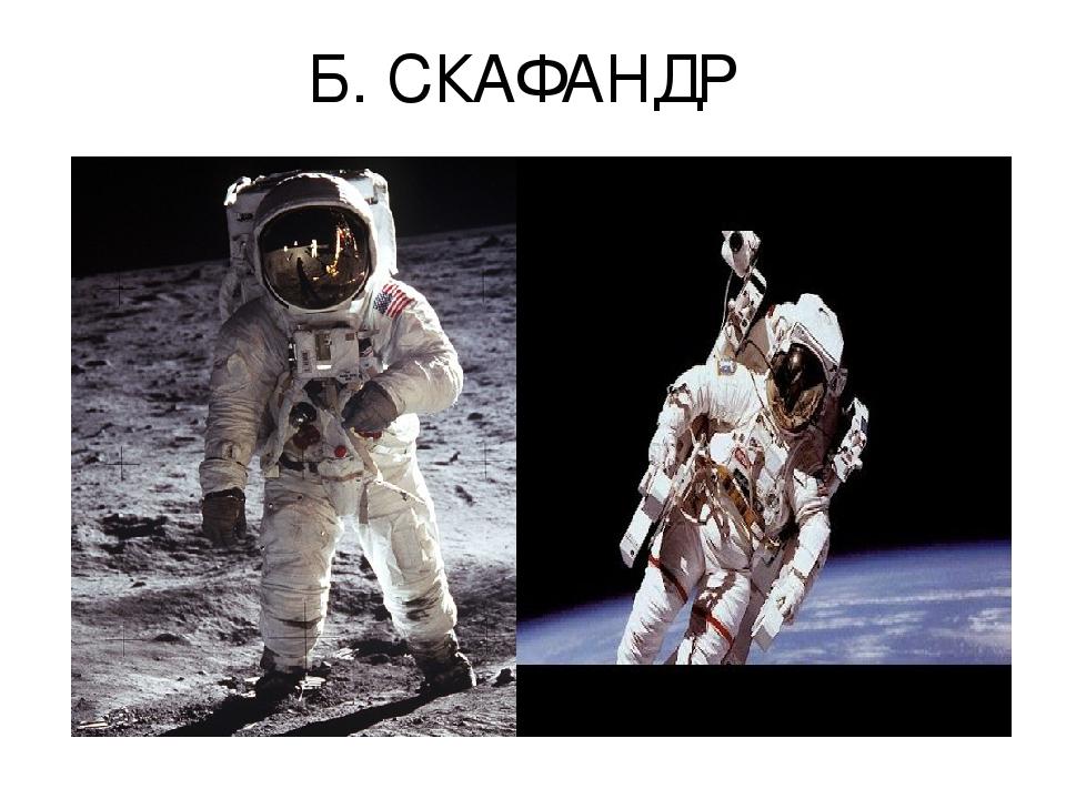 Б. СКАФАНДР
