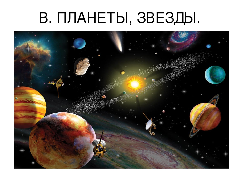 В. ПЛАНЕТЫ, ЗВЕЗДЫ.