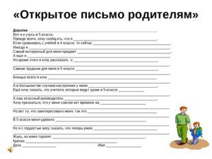 «Открытое письмо родителям» Дорогие _________________________________________