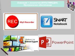 Освоение технологии МУЛЬТИМЕДИА. Программное обеспечение 15 слайд На втором