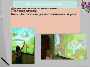 «Мультимедиа для дошколят» 18 слайд К коллекции имеющихся лицензионных компь