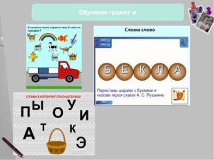 Обучение грамоте 24 Слайд Для формированию навыков звукового анализа и синте