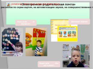 Домашние задания Фото-отчёт «Я научился!» Видео урок «Вот как я умею!» 31 сла