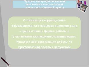 Перспектива профессиональной деятельности на следующий межаттестационный пер