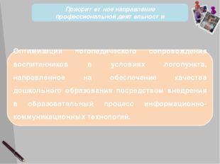 Оптимизация логопедического сопровождения воспитанников в условиях логопункт