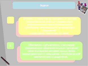 I II Освоить и качественно внедрить в систему коррекционной работы современн