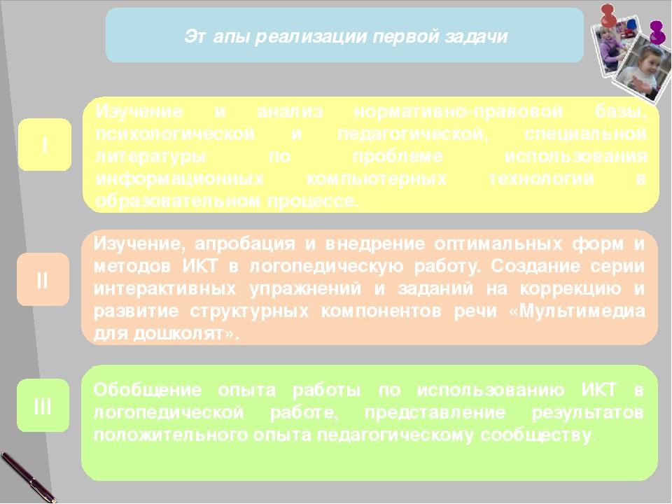 Изучение и анализ нормативно-правовой базы, психологической и педагогической...