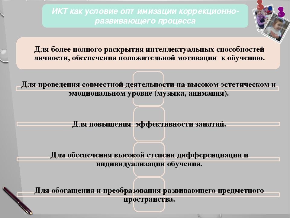 ИКТ как условие оптимизации коррекционно-развивающего процесса Для более пол...