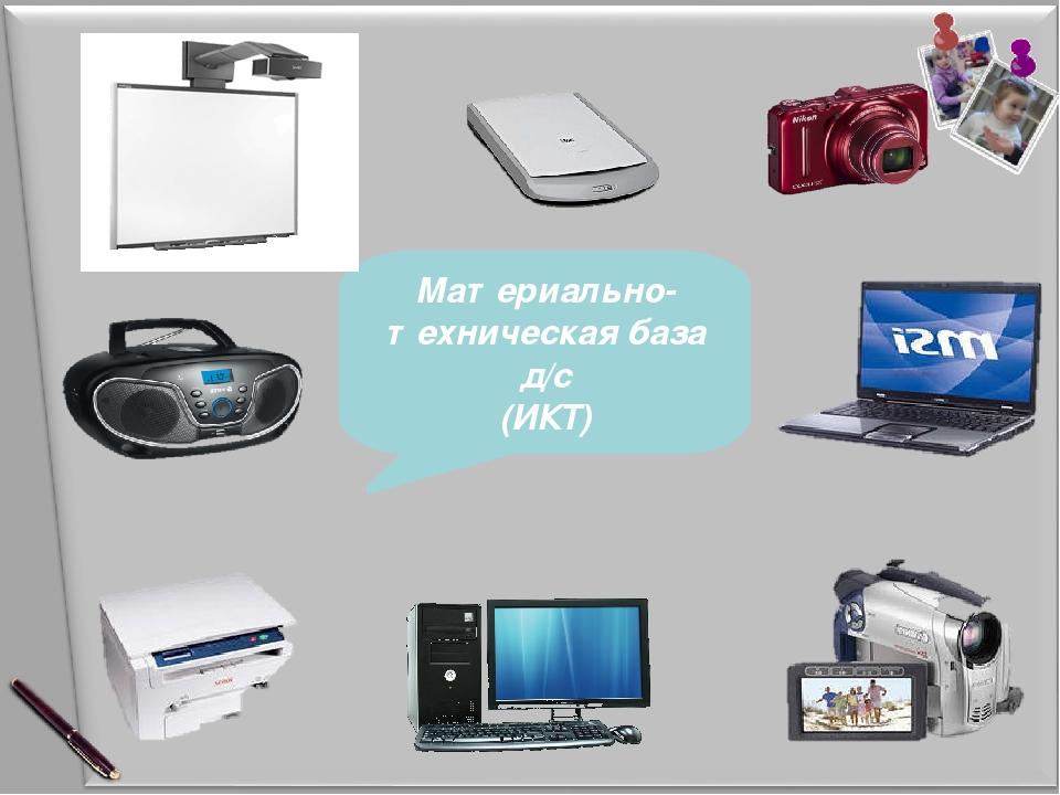 Материально-техническая база д/с (ИКТ) 14 слайд А также материально- техничес...