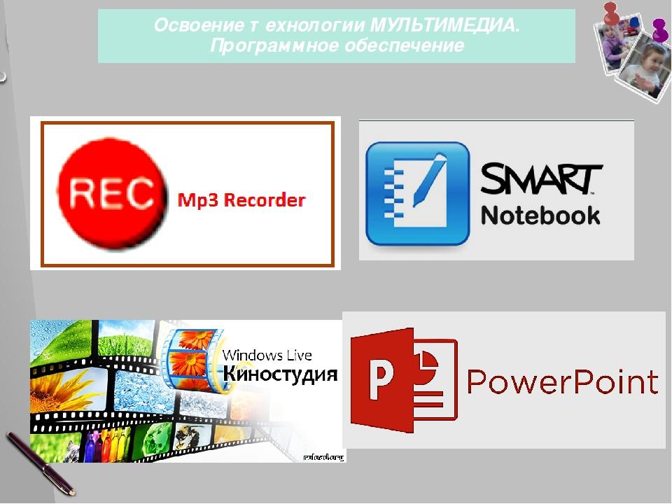 Освоение технологии МУЛЬТИМЕДИА. Программное обеспечение 15 слайд На втором...