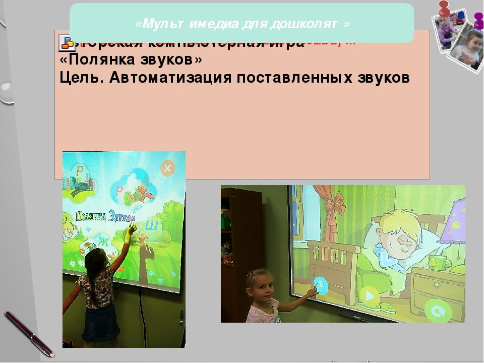 «Мультимедиа для дошколят» 18 слайд К коллекции имеющихся лицензионных компь...