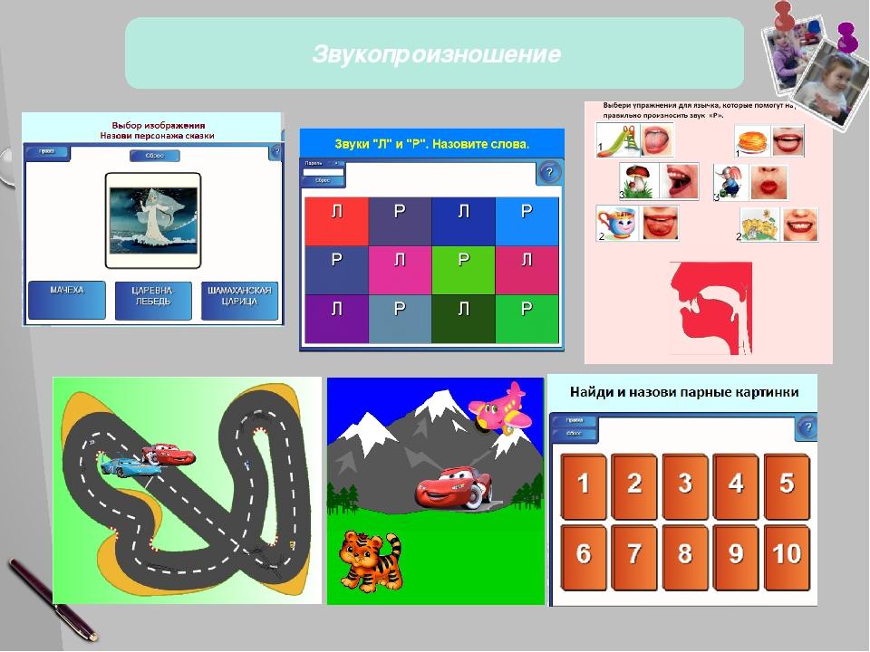 Звукопроизношение 22 слайд Каждая игра предполагает вариативность использова...