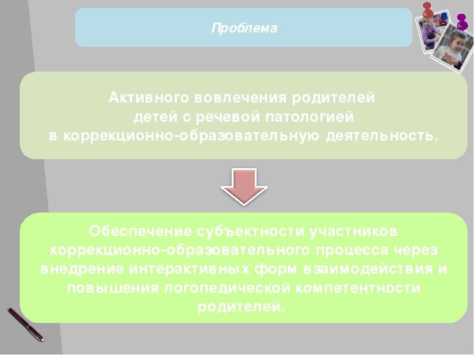 Обеспечение субъектности участников коррекционно-образовательного процесса ч...
