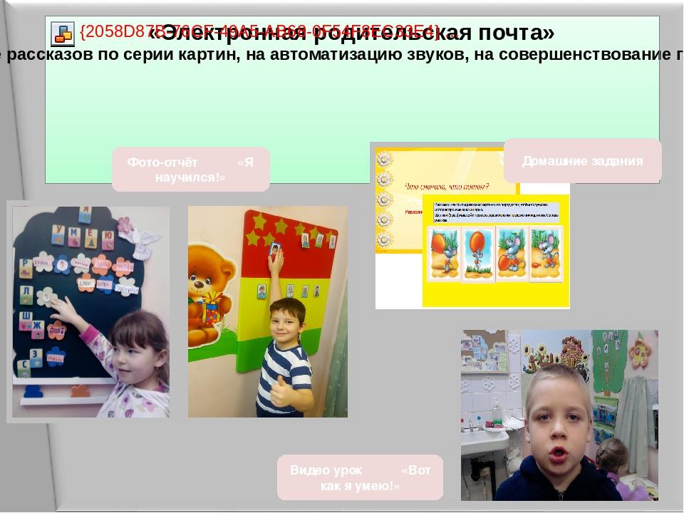 Домашние задания Фото-отчёт «Я научился!» Видео урок «Вот как я умею!» 31 сла...