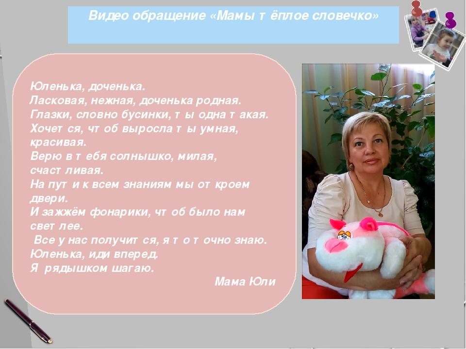 Видео обращение «Мамы тёплое словечко» Юленька, доченька. Ласковая, нежная,...