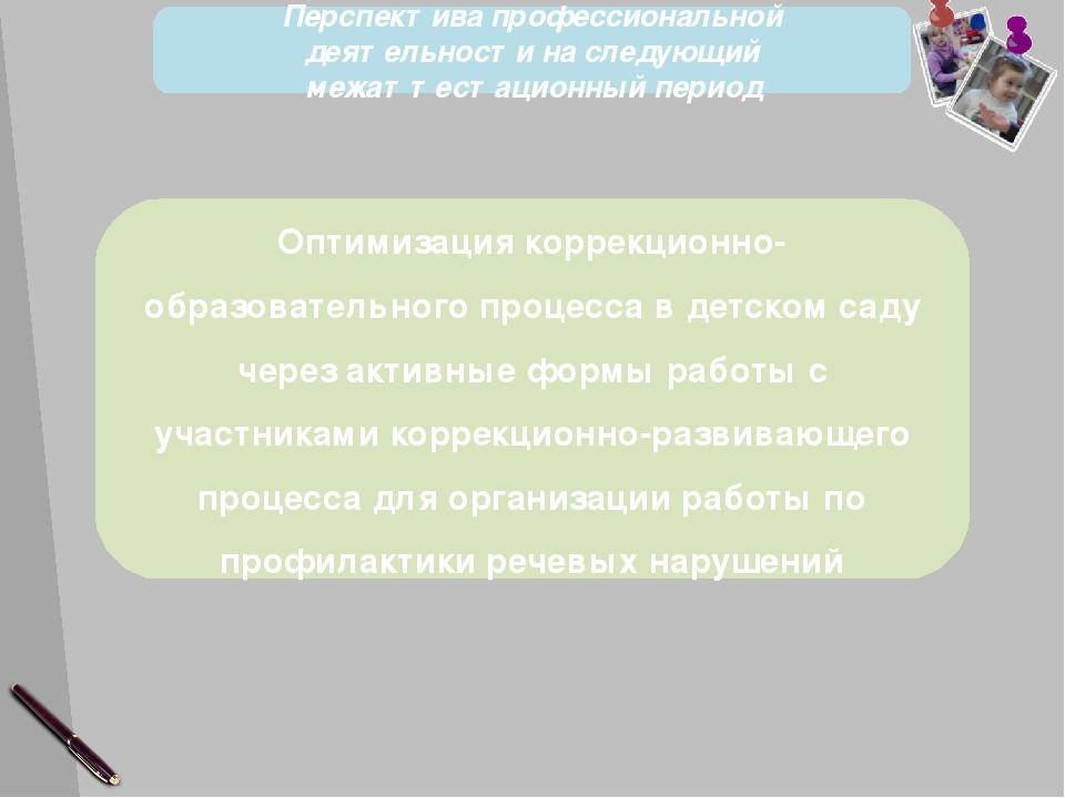 Перспектива профессиональной деятельности на следующий межаттестационный пер...