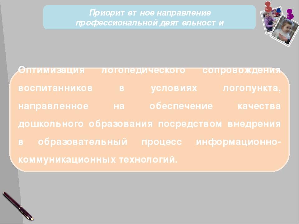 Оптимизация логопедического сопровождения воспитанников в условиях логопункт...