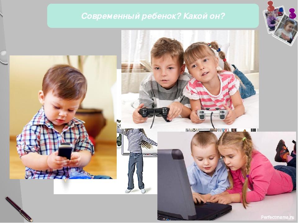 Современный ребенок? Какой он? 10 слайд Особенности развития современных дет...