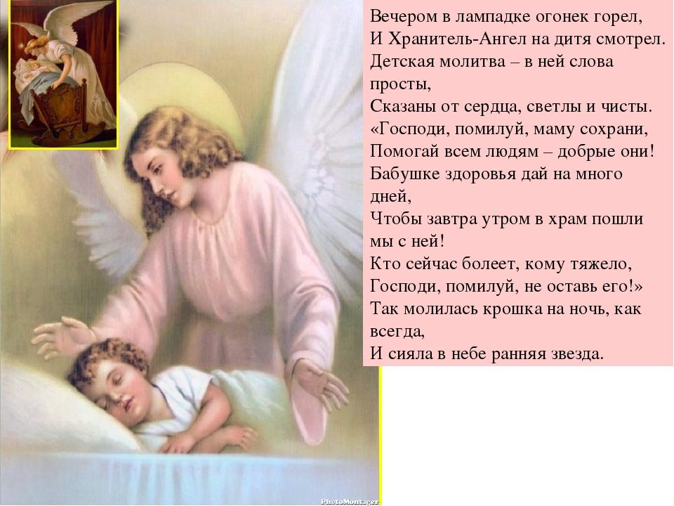 Материнская молитва о детях исцеляет и оберегает от бед.