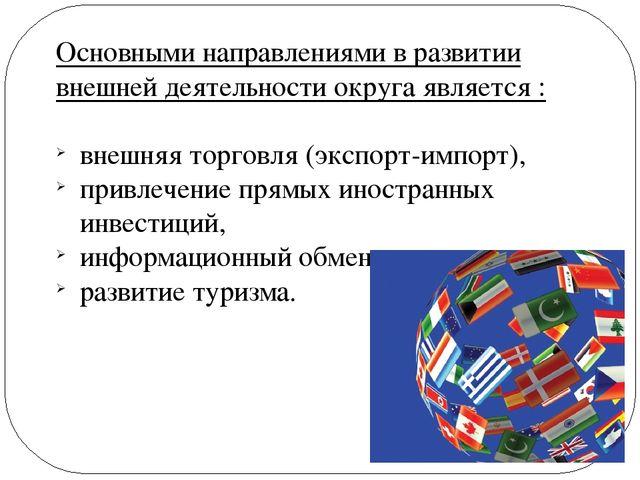 Презентации по географии хмао 9 класс