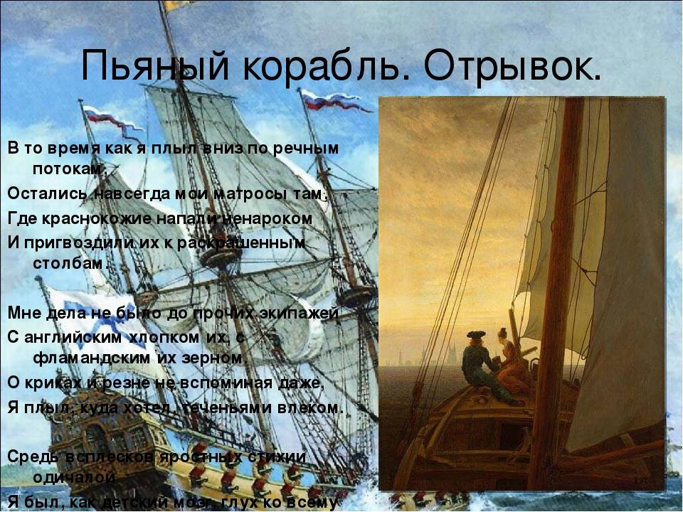 Стихотворение а рембо пьяный корабль представляет собой исповедь корабля