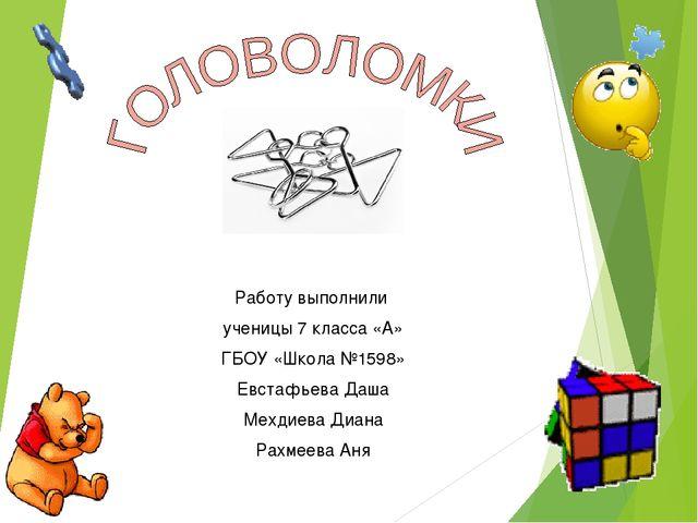 1f23ea015562 Работу выполнили ученицы 7 класса «А» ГБОУ «Школа №1598» Евстафьева Даша