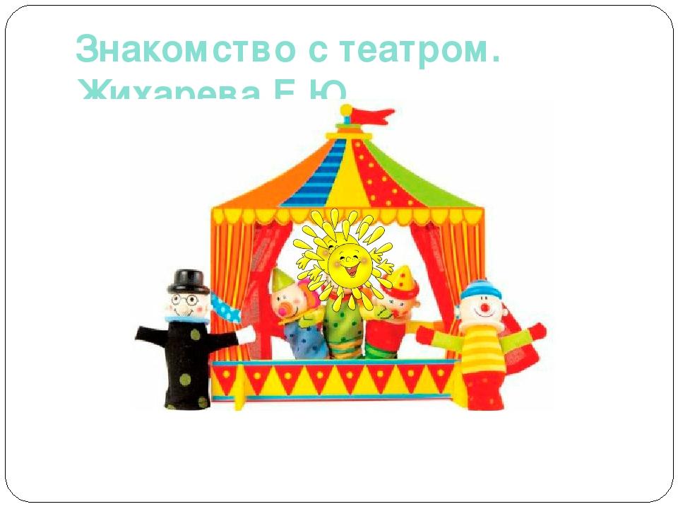 Знакомство С Театром Презентация