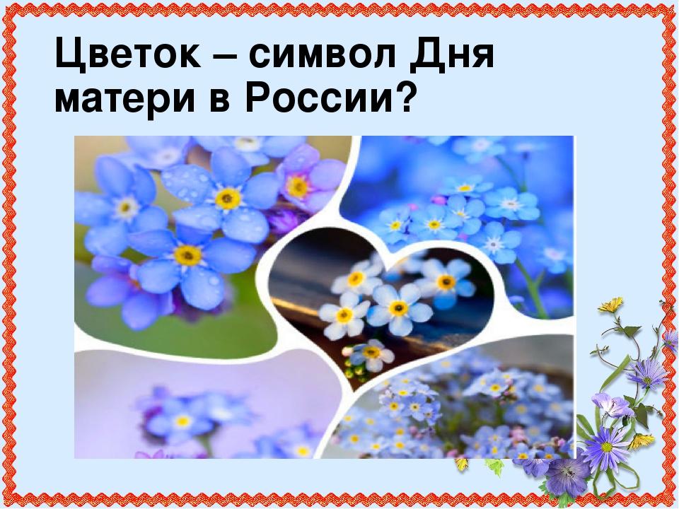 символ дня матери в россии картинки территории