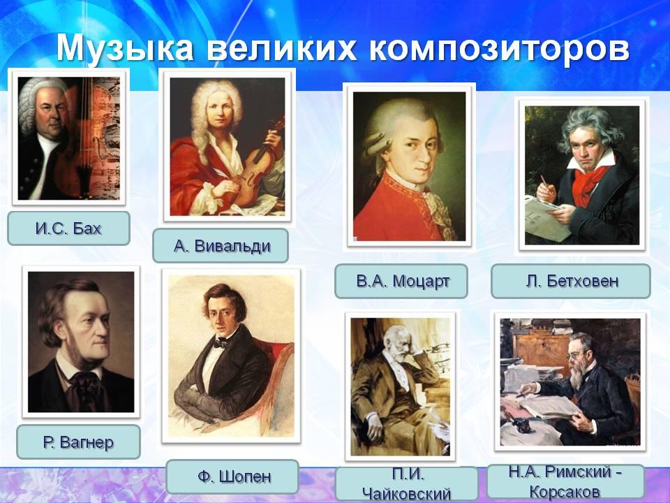 имена композиторов гдз