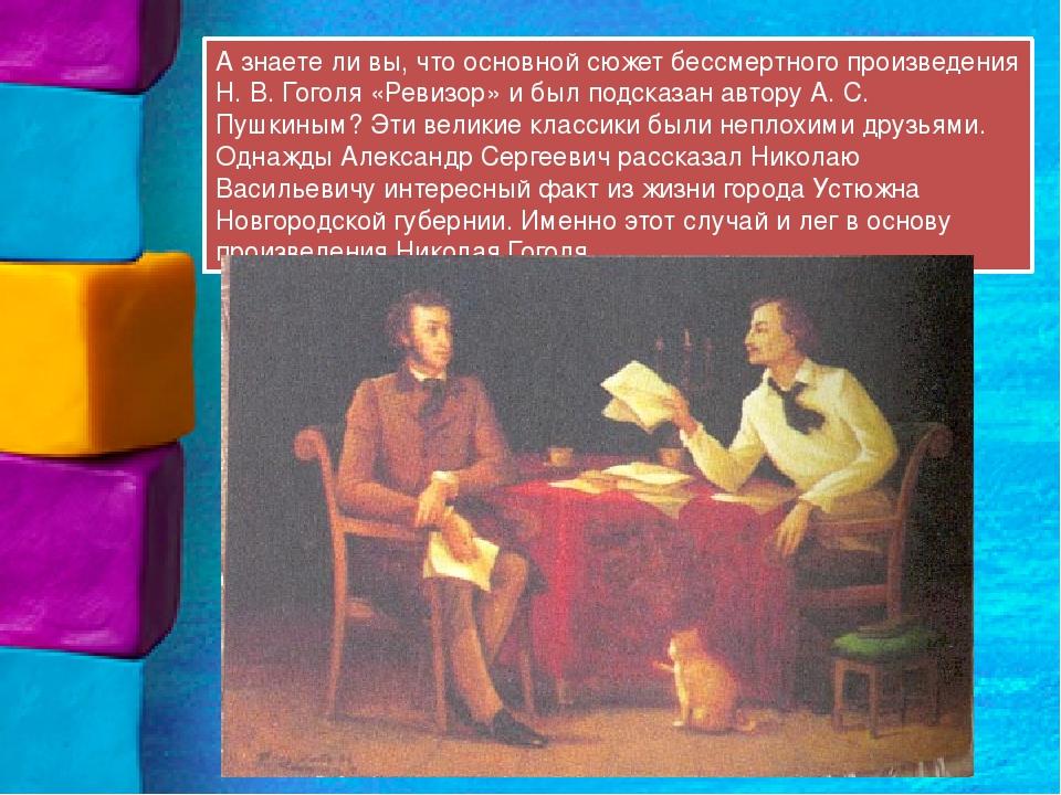 А знаете ли вы, что основной сюжет бессмертного произведения Н. В. Гоголя «Р...