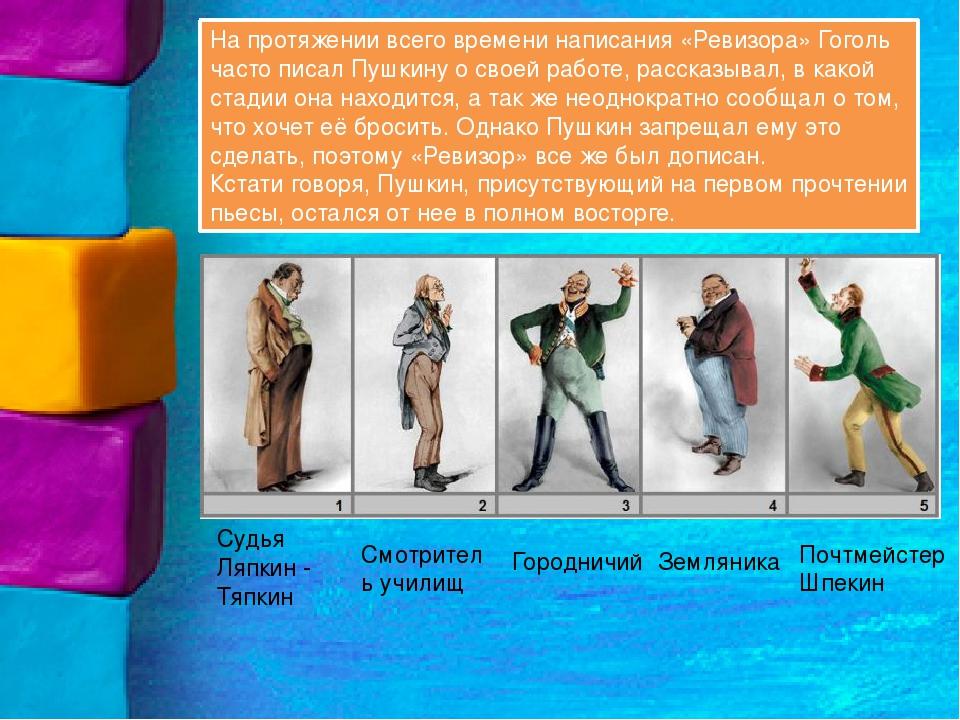 На протяжении всего времени написания «Ревизора» Гоголь часто писал Пушкину...