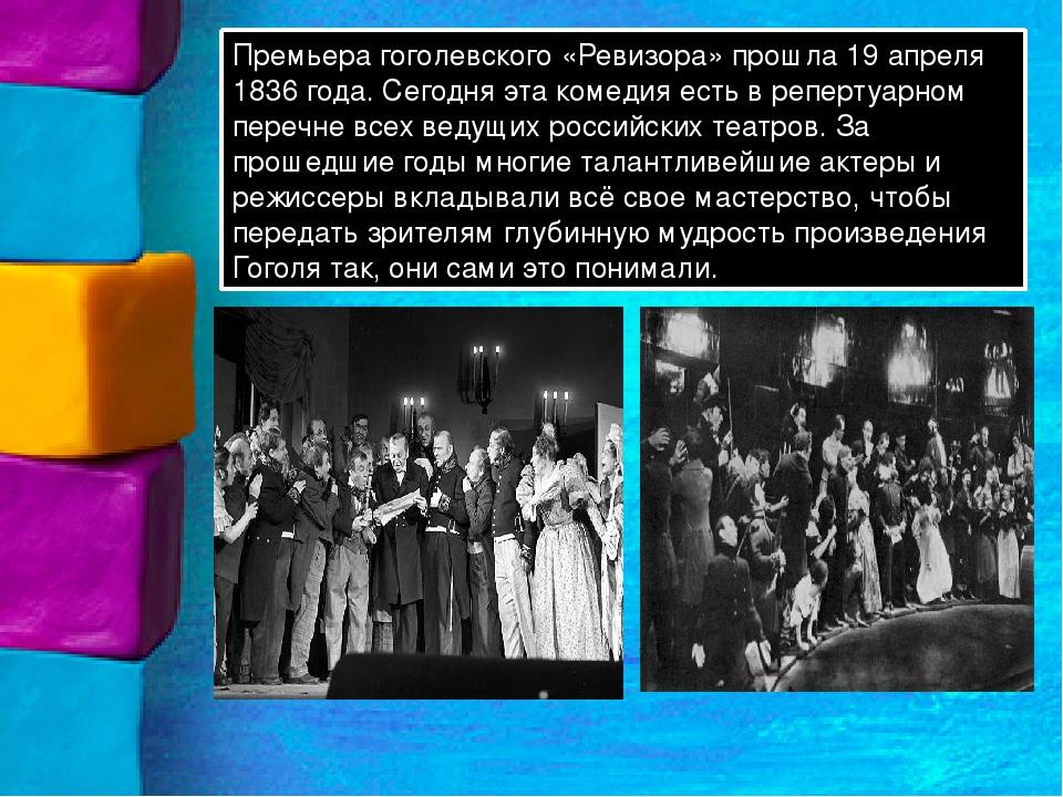 Премьера гоголевского «Ревизора» прошла 19 апреля 1836 года. Сегодня эта ком...