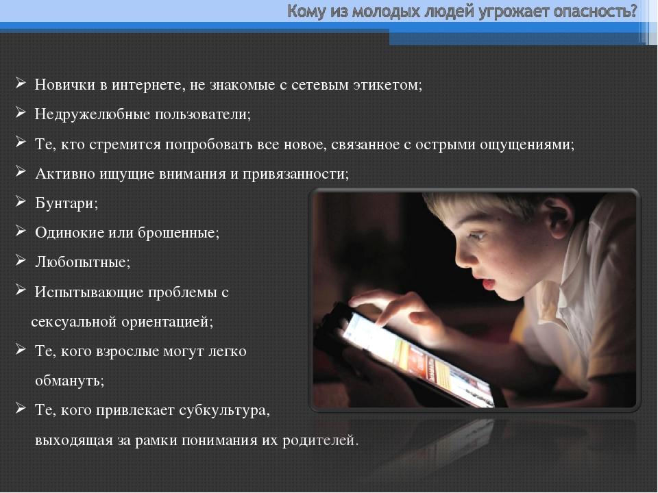 Грозит интернет опасность какая при знакомстве через