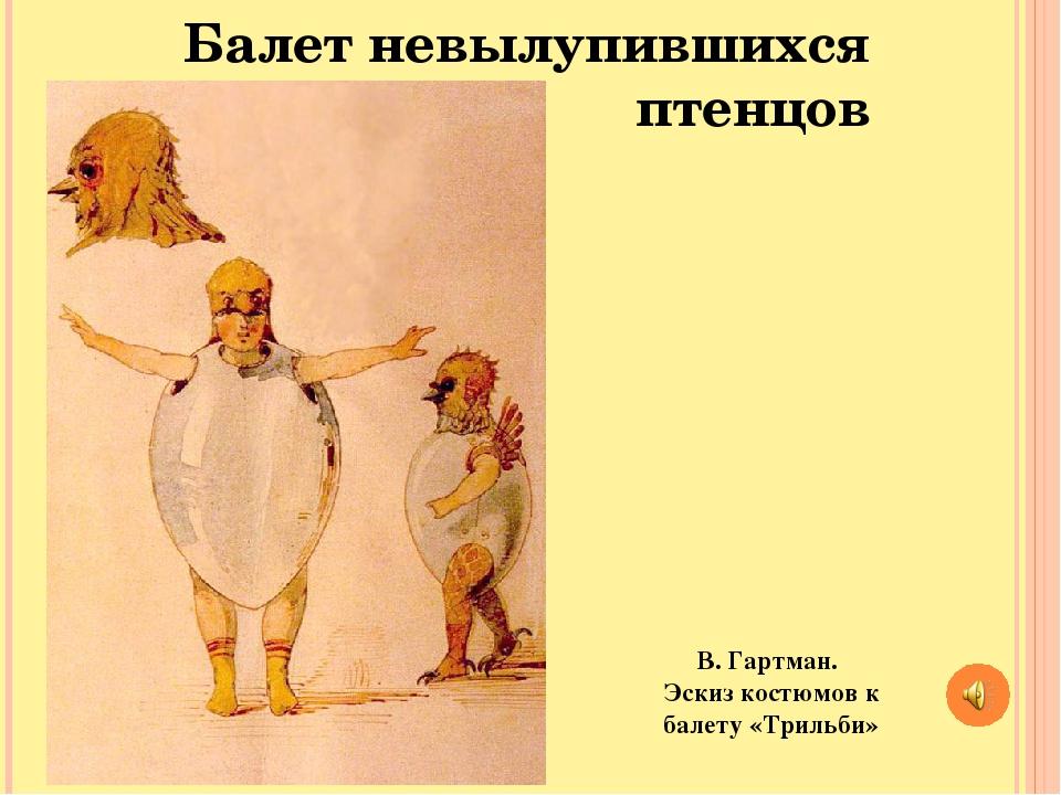 Мусоргский цикл картинки с выставки балет невылупившихся птенцов
