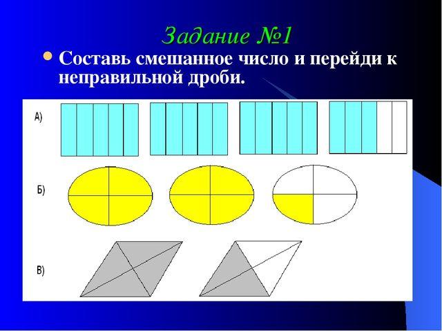 Презентация по математике 4 класс смотреть на тему дроби