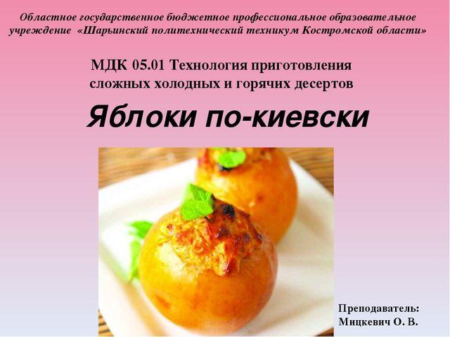 технология приготовления сложных горячих и холодных десертов