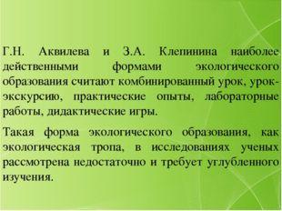 Г.Н. Аквилева и З.А. Клепинина наиболее действенными формами экологического