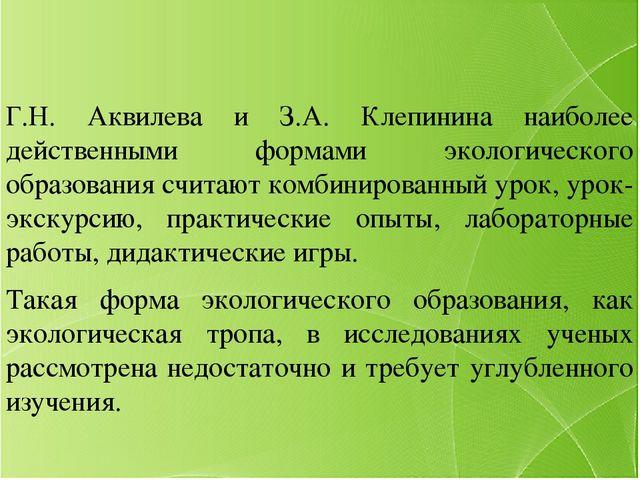 Аквилева Клепинина Шпаргалка