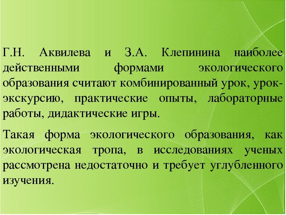 Г.Н. Аквилева и З.А. Клепинина наиболее действенными формами экологического...