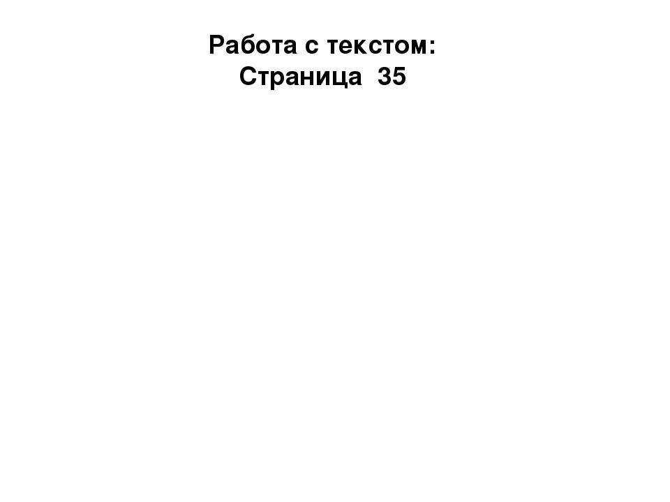 Работа с текстом: Страница 35