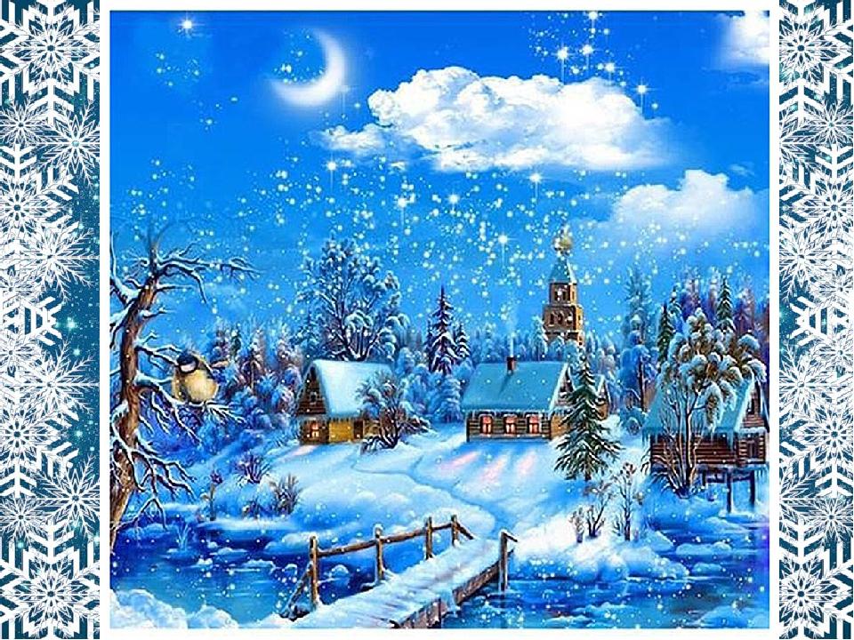 Открытки с прошедшими праздниками января