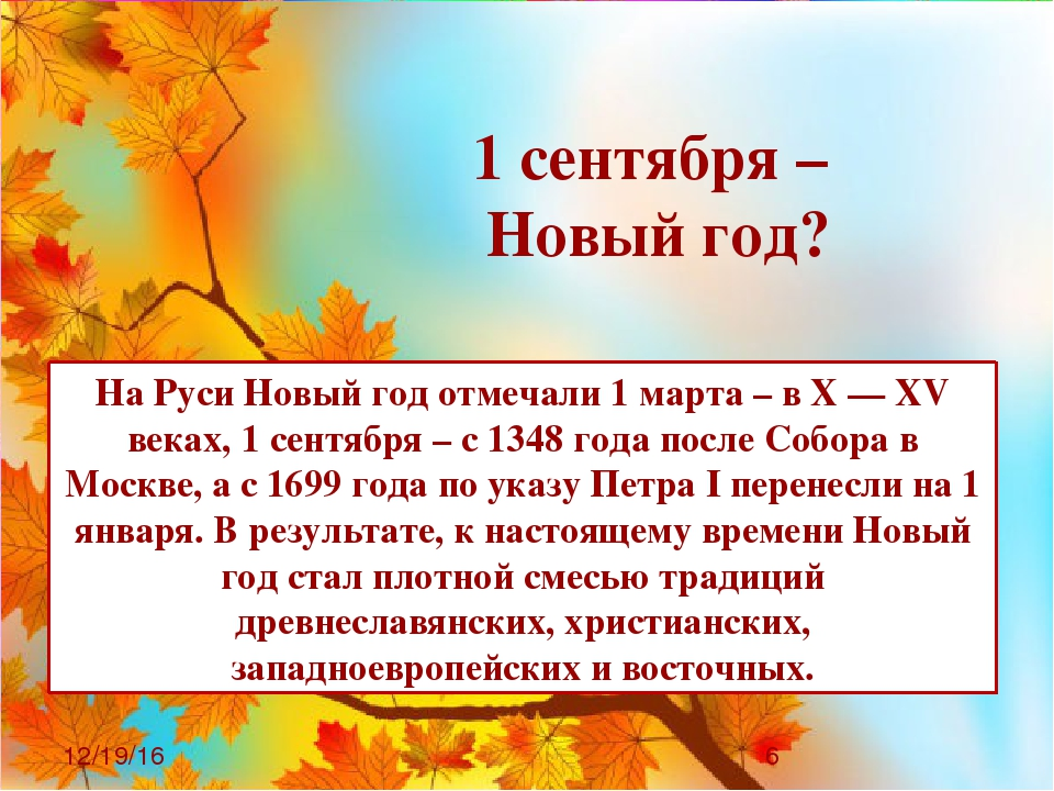Новый год 1 марта или 1 сентября