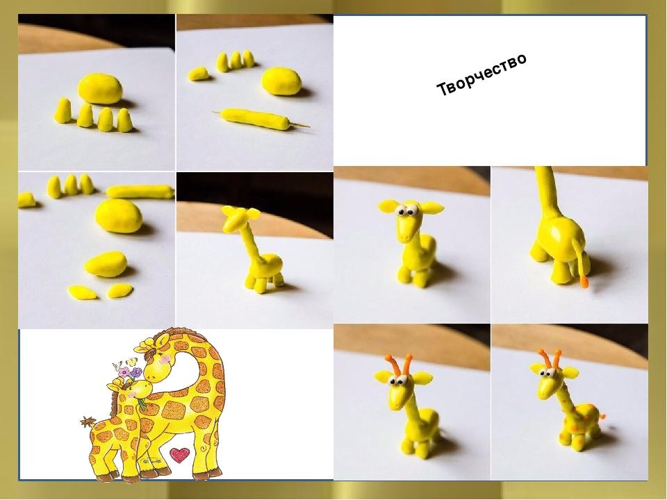 жираф из пластилина пошагово с картинками подходит для дезинтеграции