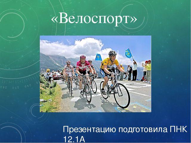 Велоспорт реферат по физкультуре 5594