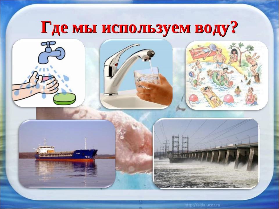 Поздравления, картинки на тему вода для детей