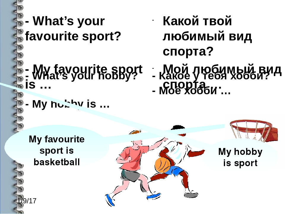 my hobby sport