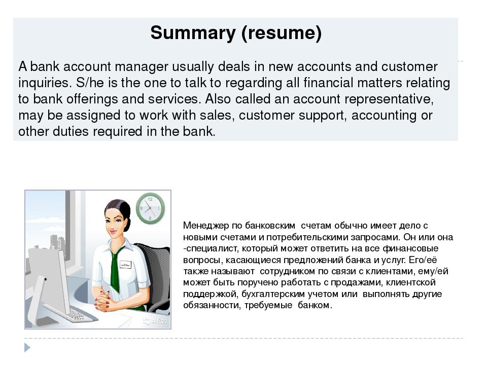 должностная инструкция account manager